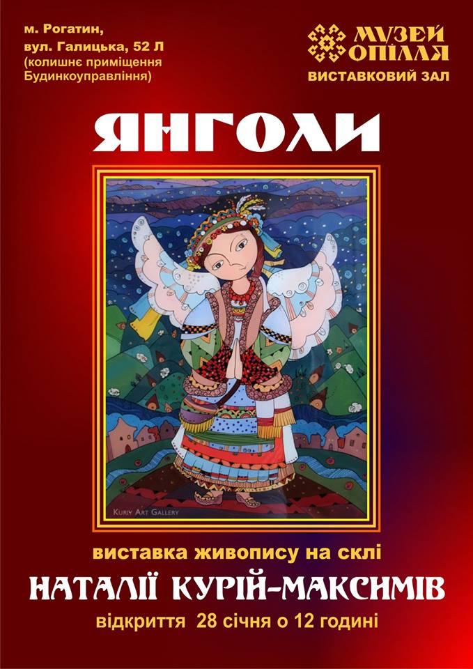 Виставка  Наталії Курій-Максимів (афіша).
